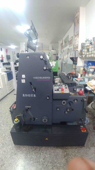 Heidelberg PM GTO 52-1 Sheet Fed